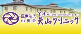 矢山クリニック
